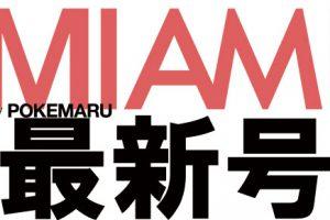 2017年10月5日発行miami(11月号)vol-07