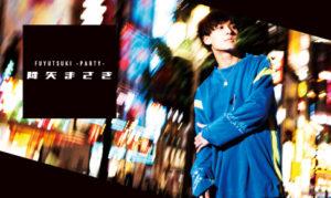 【グラビア】FUYUTSUKI -PARTY-  降矢 まさき