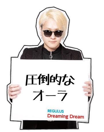 歌舞伎町 ホスト REGULUS レグルス Dreaming Dream ゆめみるゆめ