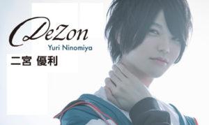 【グラビア】Dezon(ディゾン)元保育士という異例の経歴の持ち主・二宮 優利