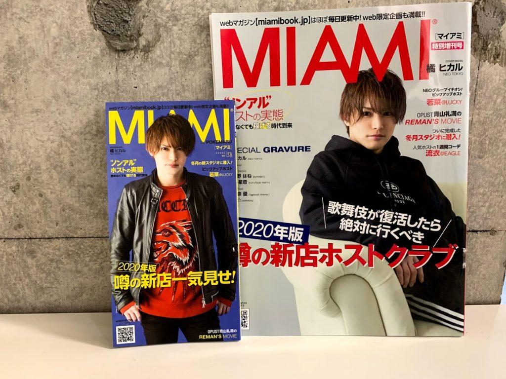 MIAMI 増刊号
