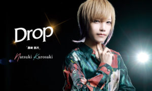 【グラビア】Drop 黒崎 那月