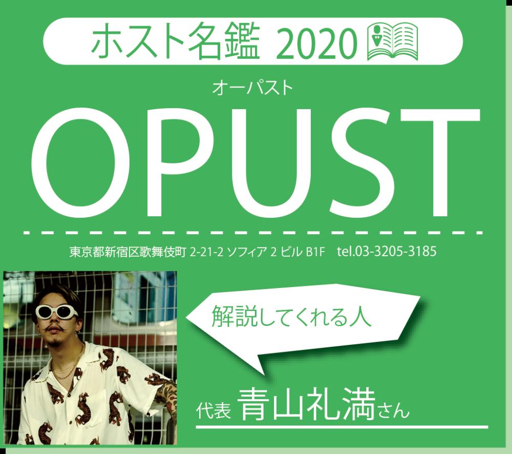 歌舞伎町 ホスト OPUST