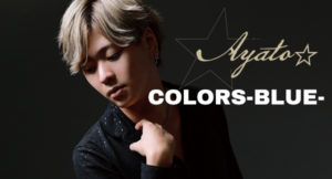 【グラビア】COLORS-BLUE- あやと-Ayato-