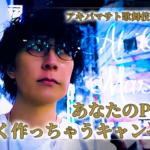 歌舞伎町ホスト動画