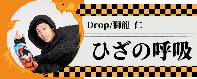 鬼滅の刃 歌舞伎町 ホスト Drop/獅龍 仁