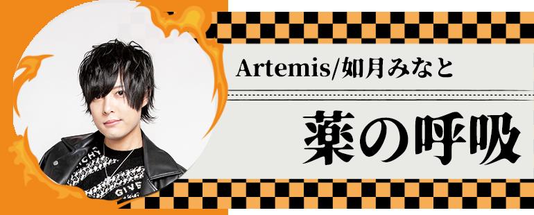 鬼滅の刃 歌舞伎町 ホスト Artemis/如月みなと