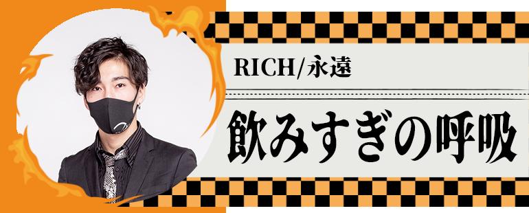 鬼滅の刃 歌舞伎町 ホスト RICH/永遠