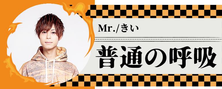 鬼滅の刃 歌舞伎町 ホスト Mr./きい