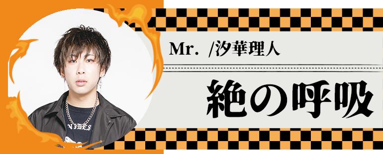 鬼滅の刃 歌舞伎町 ホスト Mr. /汐華理人