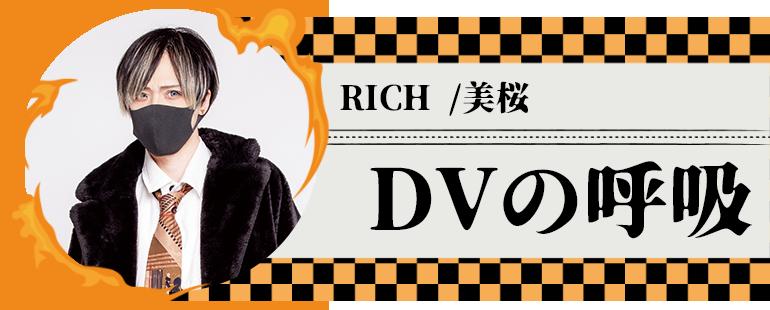 RICH /美桜