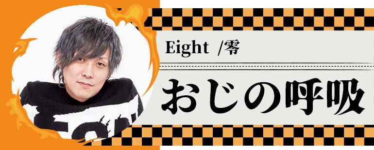 Eight /零