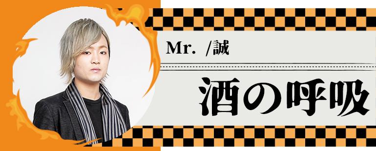 Mr. /誠