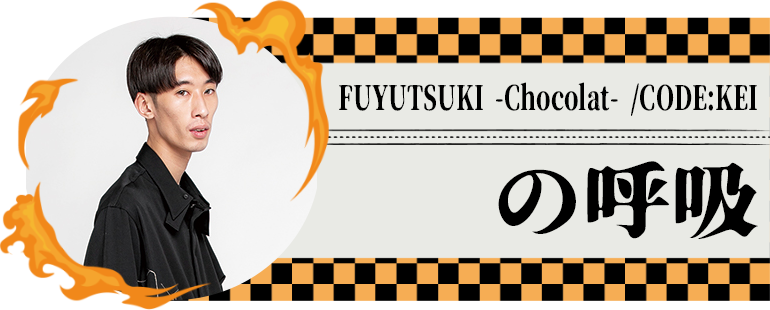 FUYUTSUKI -Chocolat- /CODE:KEI