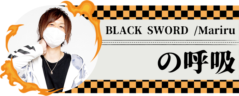 BLACK SWORD /Mariru