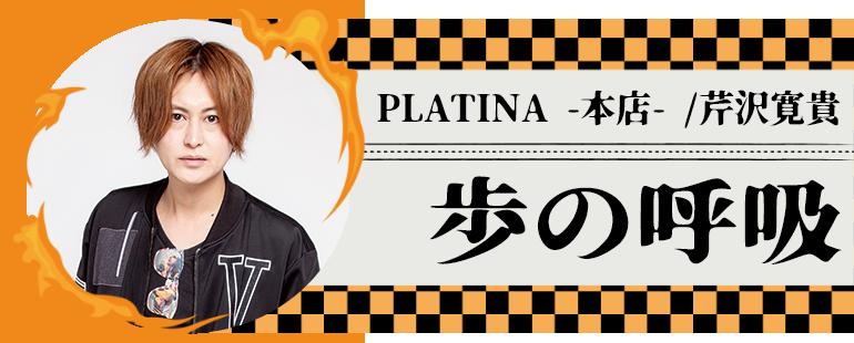 PLATINA -本店- /芹沢寛貴