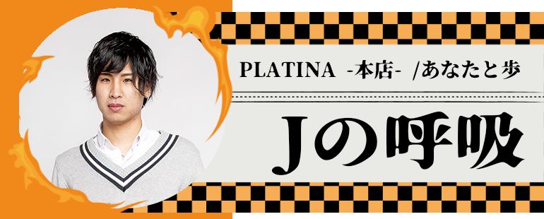PLATINA -本店- /あなたと歩