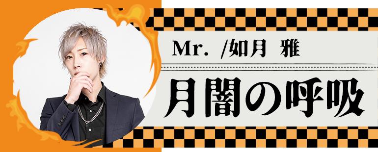 Mr. /如月 雅