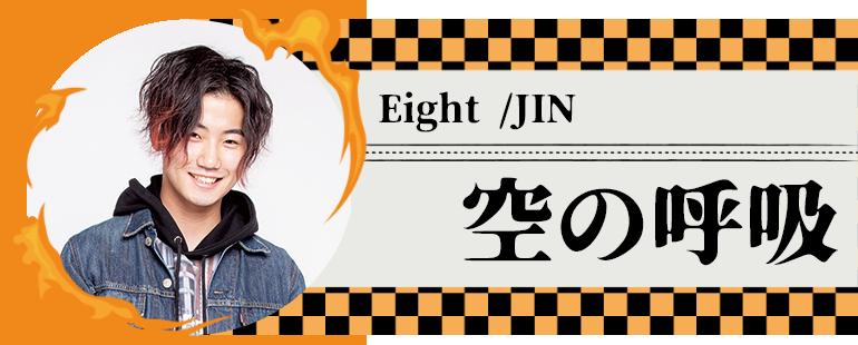 Eight /JIN