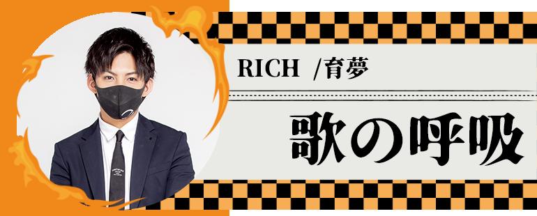 RICH /育夢