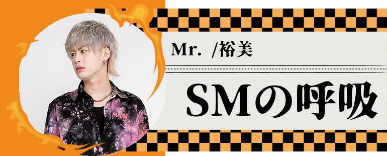 Mr. /裕美