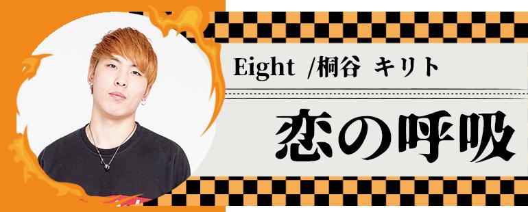 Eight /桐谷 キリト