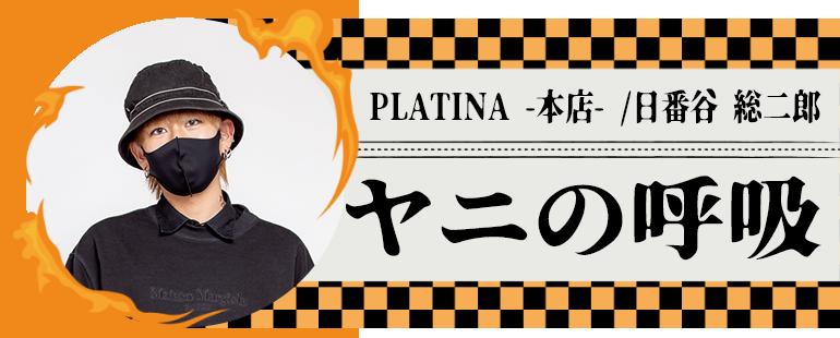 PLATINA -本店- /日番谷 総二郎