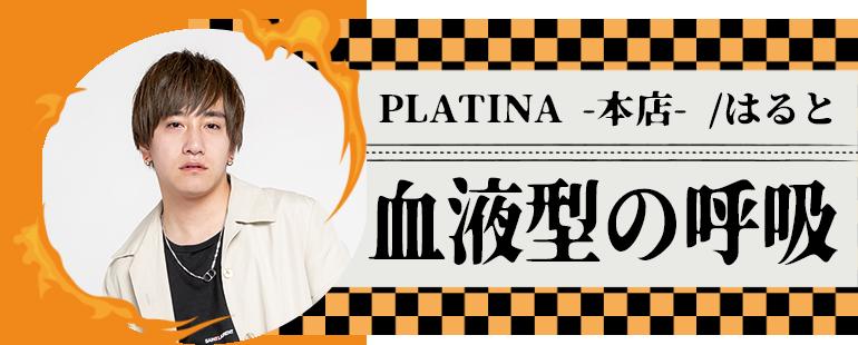 PLATINA -本店- /はると