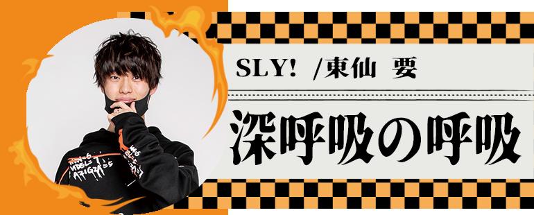 SLY! /東仙 要