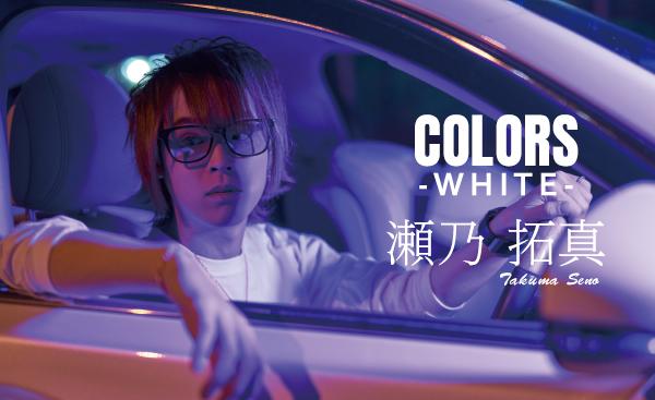 千葉ホストクラブ COLORS-WHITE- 瀬乃拓真