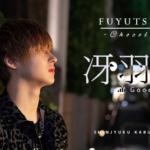 FUYUTSUKI-Chocolat- 冴羽獠