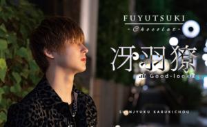 【グラビア】FUYUTSUKI-Chocolat- 冴羽獠