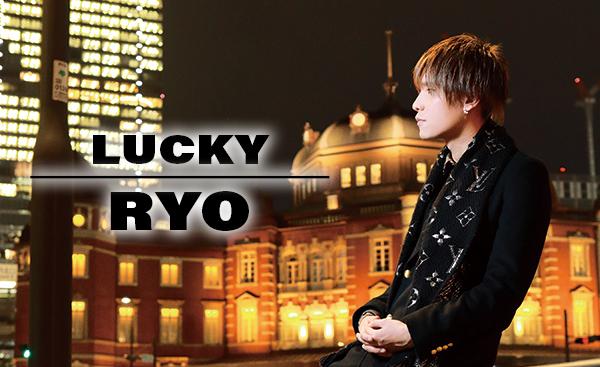歌舞伎町ホストクラブ LUCKY RYO