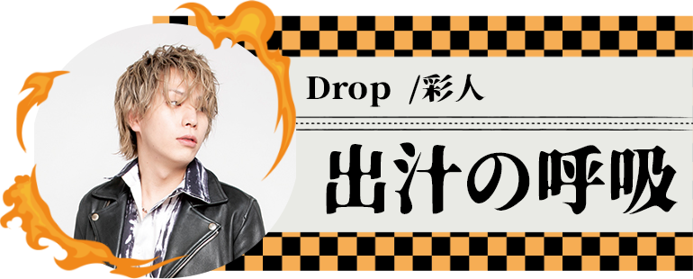 Drop /彩人