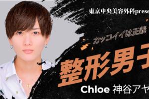 整形男子 Chloe 神谷アヤト