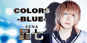 【グラビア】COLORS -BLUE- 星七