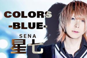 COLORS-BLUE- 星七