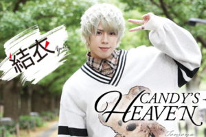 CANDY'S HEAVEN 結衣