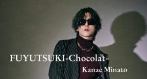 【グラビア】FUYUTSUKI-Chocolat- 湊 叶迴