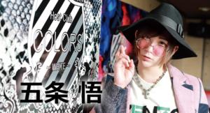 【グラビア】COLORS -WHITE- 五条悟
