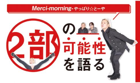 Merci-morning- やっぱり☆とーや