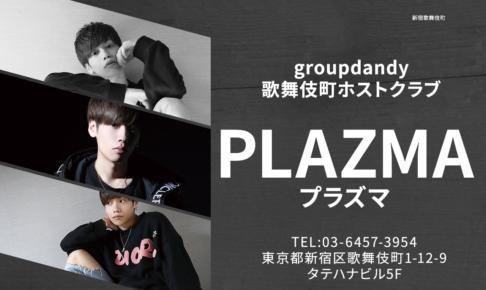 歌舞伎町ホストクラブ PLAZMA