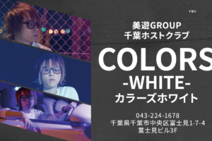 千葉ホストクラブ COLORS-WHITE-