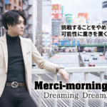 Merci-morning- Dreaming Dream取締役