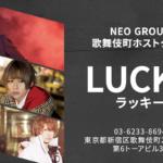 歌舞伎町ホストクラブ LUCKY