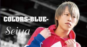 【グラビア】COLORS-BLUE- 聖也