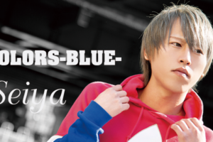 COLORS-blue- 聖也