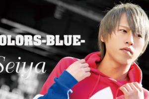COLORS-blue- 聖也