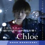 Chloe 代表 星咲五奏