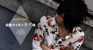 【グラビア】IGNITION 仮面ライダーあず様